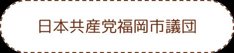 日本共産党福岡市議団