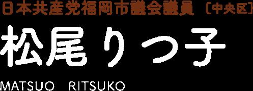 山口ゆうと[日本共産党福岡市議会議員] 公式サイト