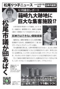 箱崎九大跡地に巨大な集客施設!?
