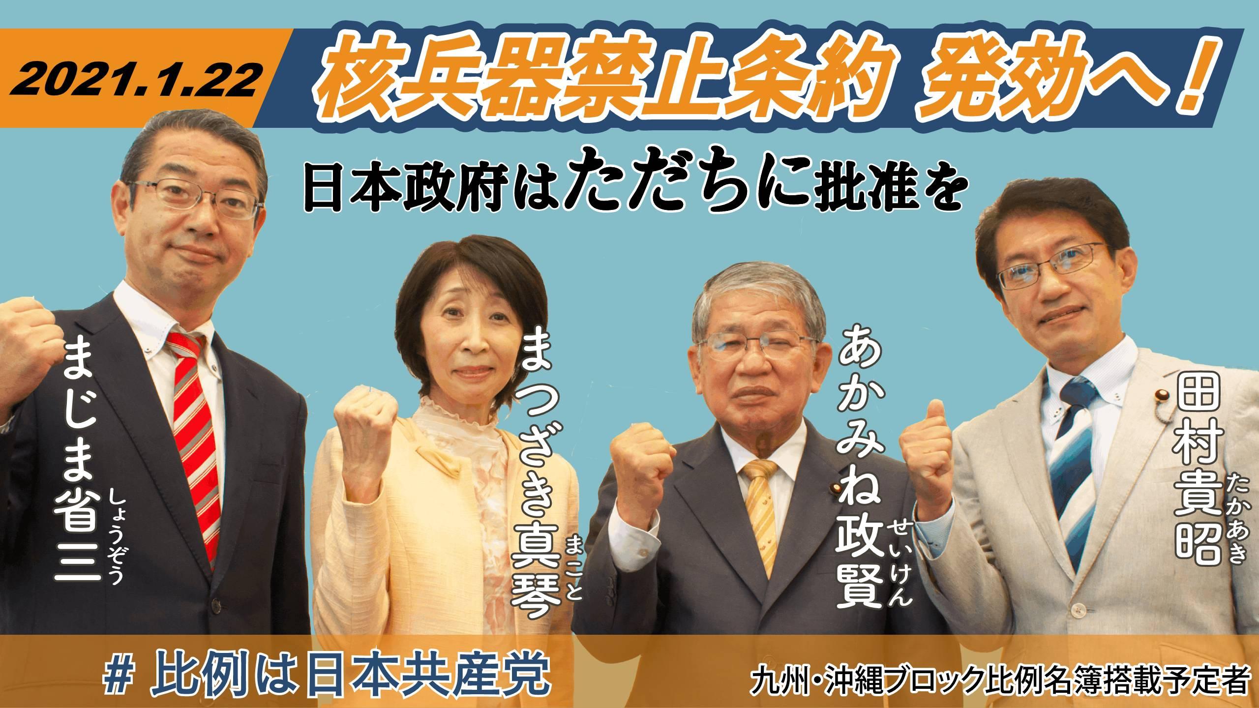 日本共産党九州・沖縄ブロック比例予定候補者