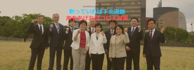 日本共産党北九州市議選特設サイト