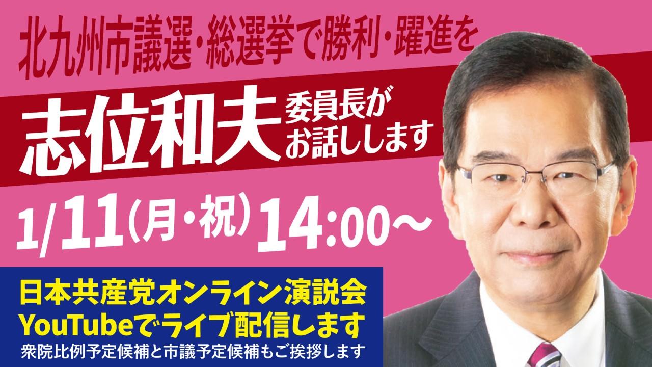 """""""日本共産党オンライン演説会1月11日14時~</p"""